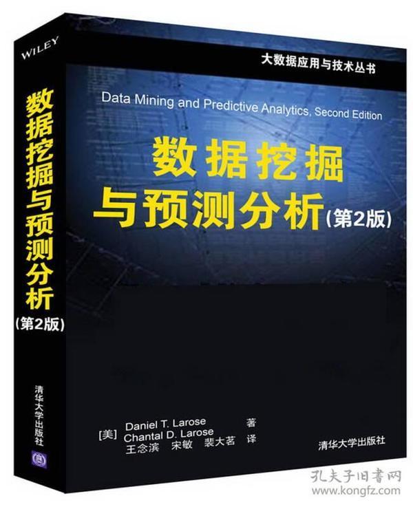 数据挖掘与预测分析-(第2版)