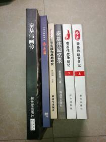 秦基伟画传,回忆录,日记,纪录片等5种6册合售  (详见图)