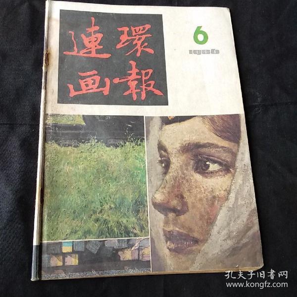 连环画报  1986年第6期