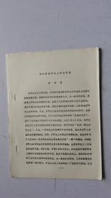 铅印本 论文: 论中国哲学史上的物质观  唐宇元