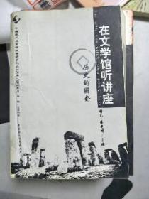(正版现货~)在文学馆听讲座--历史的圈套9787500434801