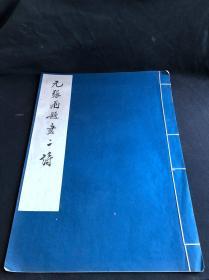 私藏好品 《元张雨题画二诗》 故宫博物院藏 1977年文物出版社珂罗版初版初印白纸原装大开好品一册全