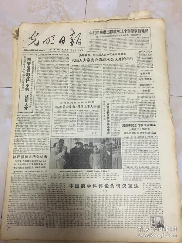原版老报纸光明日报1988年3月6日
