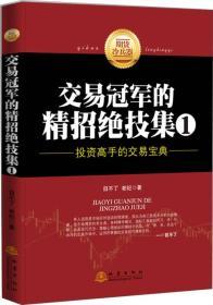 交易冠軍的精招絕技集(1):投資高手的交易寶典