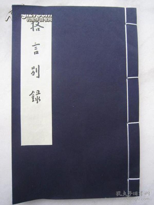 弘一大师格言别录(16开线装 全一册)