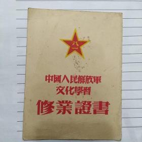 中国人民解放军文化学习修业证书(1953年)