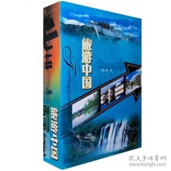 旅游中国(全二卷)
