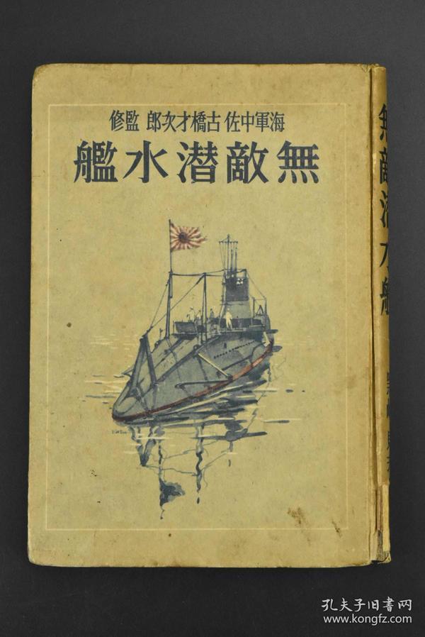 二战史料《无敌潜水艇》硬精装1册全 日本二战期间发行 大量海战历史老照片插图 基本篇对潜艇构造 武器 各国潜艇的研究 实战篇 潜水艇的实战战例 精神篇 物语篇等内容 大东亚社 1942年发行  日文版