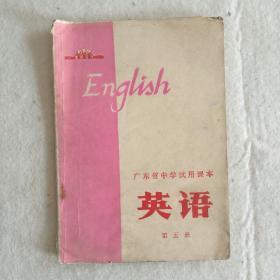 1973年《广东省中学试用课本~英语(第五册)》1975年 湖北省中学试用  [柜9-5]