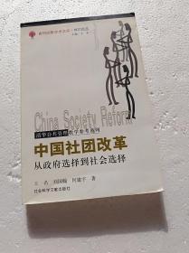 中国社团改革                (大32开)《016》