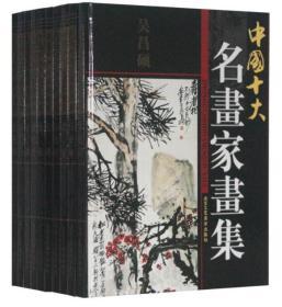 中国十大名画家画集