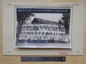 老照片【南京市许府巷小学1959年暑假毕业班师生合影】尺寸:20.3×14.7厘米