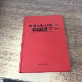 湖南党史人物研究:1980~2003.组织卷