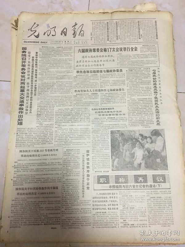 原版老报纸光明日报1988年3月7日李先念等应邀担任第七届政协委员