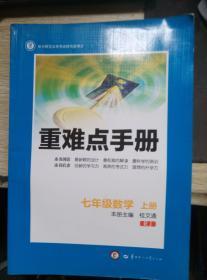 重难点手册 七年级数学 上册 RJ人教 桂文通 9787562269533