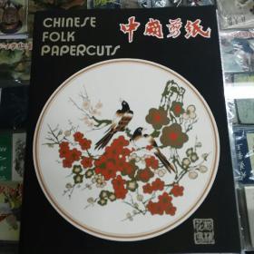 中国剪纸(七八十年代专供出口,老剪纸:花鸟松梅)