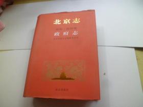 北京志  政府志【精装】