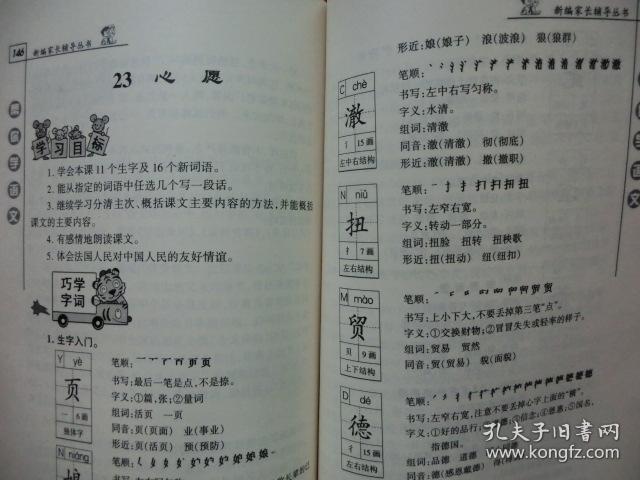 新编家长辅导丛书:小学语文五年级(上)