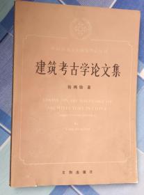 正版平装  建筑考古学论文集