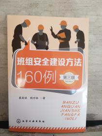 班组安全建设方法160例(第三版)