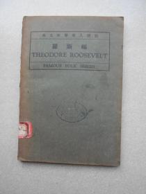 英文世界名人传记 罗斯福