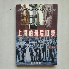 《上海的最后旧梦》