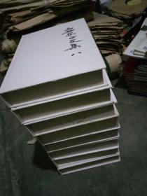 安家正文集 (1-8册)