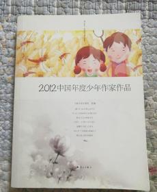 2012中国年度少年作家作品
