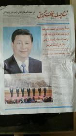 工人时报(维吾尔文)  2017年10月27日(习近平出席军队领导干部会议并发表重要讲话强调)