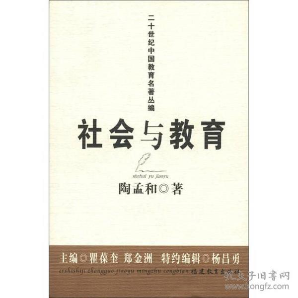(正版)二十世纪中国教育名著丛编:社会与教育