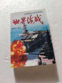 世界海战                (大32开)《016》