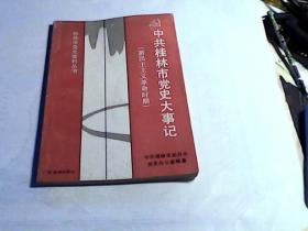 中共桂林市党史大事记(新民主主义革命时期)