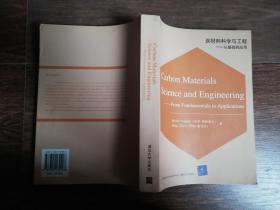 炭材料科学与工程:从基础到应用(英文原版)实物拍图