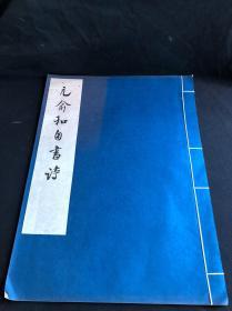 私藏好品 《 元俞和自书诗》 故宫博物院藏 1977年文物出版社珂罗版初版初印 白纸原装大开好品一册全