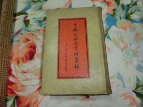 中国近代史资料选辑   B8