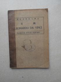 民国二十三年十二月初版/英文世界名人传记《文西》Katharine R. Green编纂