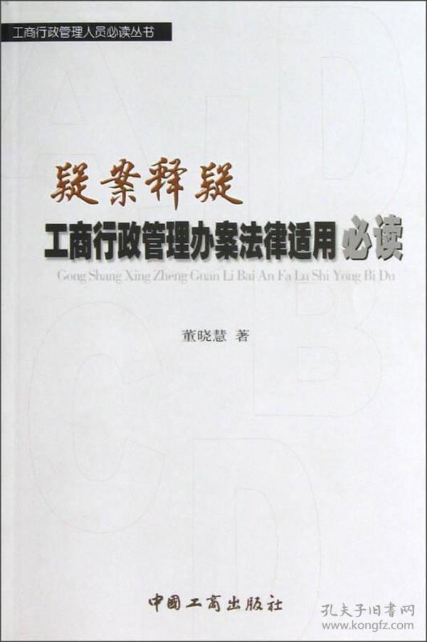 疑案释疑:工商行政管理办案法律适用必读