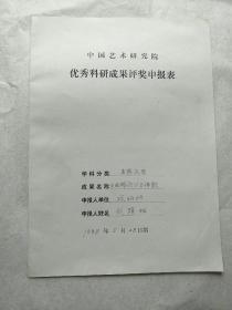 中国作协会员,中国戏曲学会理事刘荫柏亲笔书写获奖申报表