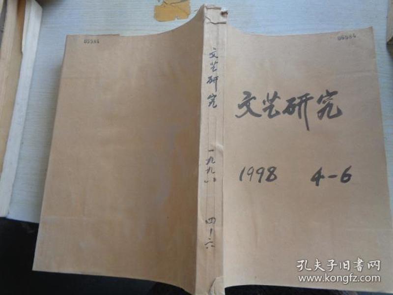 文艺研究 1998 4-6