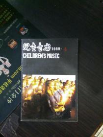 儿童音乐1989.4