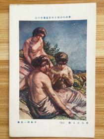 帝国美术院第四回美术展览会出品明信片一张,中村研一氏画