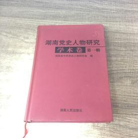 湖南党史人物研究.第一辑.学术卷