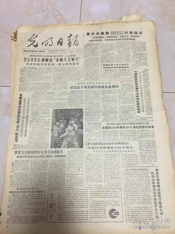 原版老报纸光明日报1988年3月8日中国人民政治协商会议第七届全国委员会委员名单