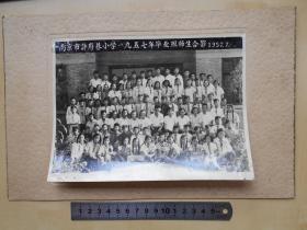 老照片【南京市许府巷小学1957年毕业班师生合影】尺寸:20.2×14.8厘米
