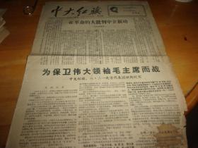 文革小报--中大红旗 --- 第46期-----8开4版全,--品以图为准