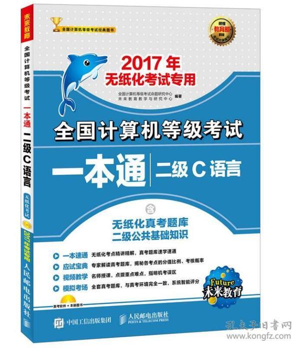 2017年全国计算机等级考试一本通二级C语言