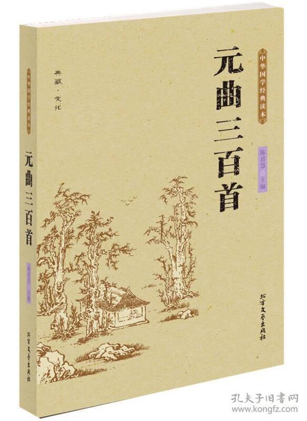 中华传统国学经典名著:元曲三百首