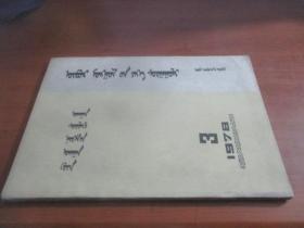 内蒙古大学学报:哲学社会科学蒙文版 1978年第3期