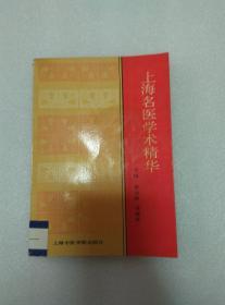 上海名医学术精华