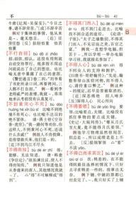 中华成语词典(双色本)